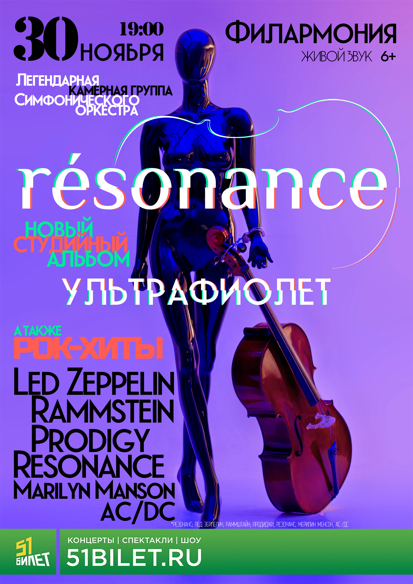RESONANCE: ультрафиолет