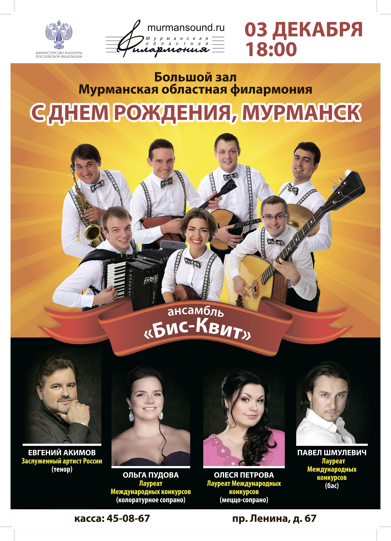 Афиша концертов в филармонии в мурманске первые билеты в кино